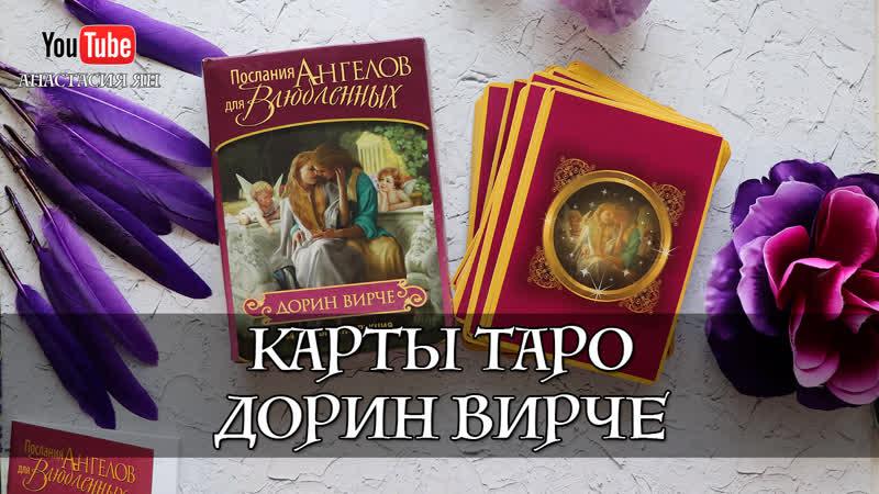 Карты Таро Послания Ангелов Для Влюбленных Дорин Вирче