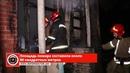 В Киеве на Житомирской мужчина заживо сгорел в своем доме