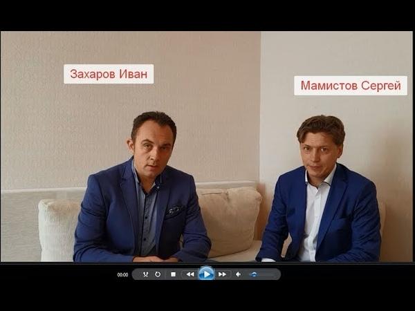 Как удвоить свой капитал за 1-2 года на зарубежном фондовом рынке. Мамистов Сергей и Иван Захаров.