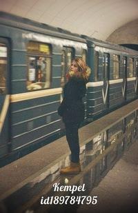 Екатерина Кемпель, 10 сентября 1998, Курган, id189784795
