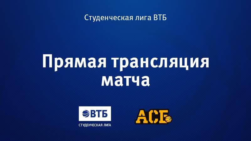 Студенческая лига ВТБ БК Универ Пермь ПГАФКСиТ Казань
