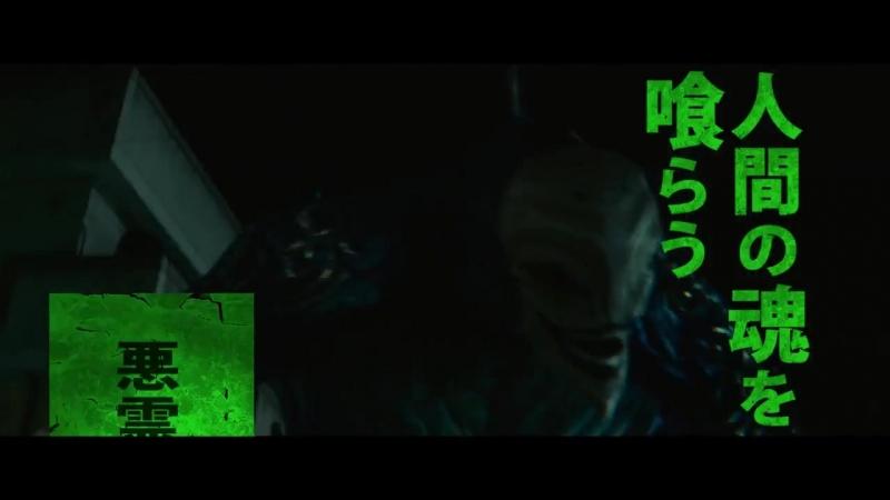 BLEACH promo 6 2018 Live Action Movie Hollows