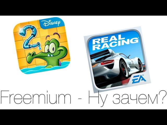 Freemium игры - Ну зачем они нам нужны?