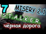 S.T.A.L.K.E.R Зов Припяти: MISERY 2.1.1, Чёрная Дорога,№7, Пистолет пулемёт Скорпион в деле