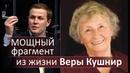 МОЩНЫЙ фрагмент из жизни Веры Кушнир Александр Шевченко