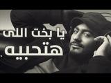 Tamer Hosny - Ya Bakht Elly Hathebeh