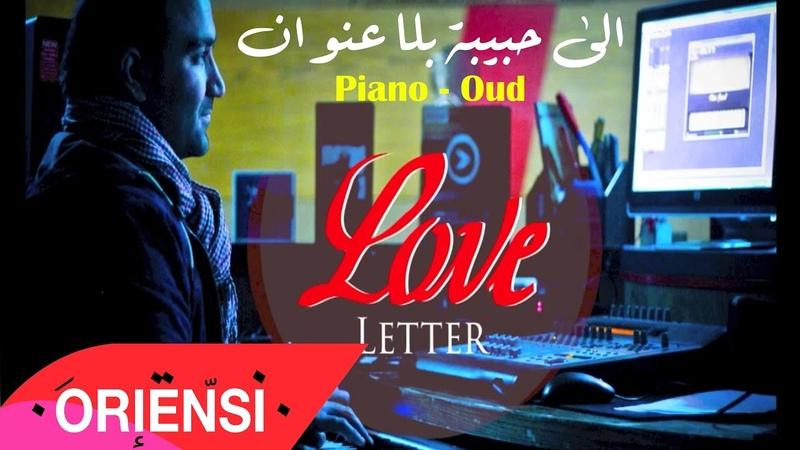 O R I E N S I ✪ Love Letter ♥ إلى حبيبة بلا عنوان / Romantic music - موسيقى بيان1608