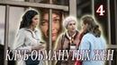 КЛУБ ОБМАНУТЫХ ЖЁН Сериал.2018 4 Серия.Комедия.Мелодрама.HD 1080p