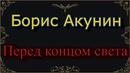 Борис Акунин «Перед концом света» / Аудиокнига