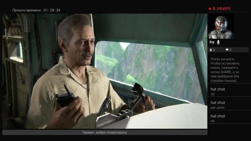 Прохождение Uncharted 4: День 6.