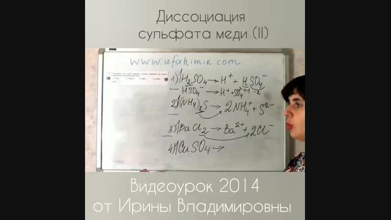 Электролитическая диссоциация средних солей. Диссоциация сульфата меди (II). Видеоурок по химии ОГЭ ЕГЭ ВПР 8, 9, 10, 11 классы