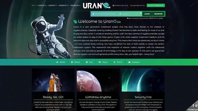 Заработок в интернете - Urano.biz! 🔔 🔝 🔆