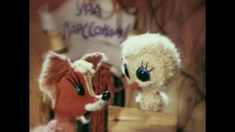 КАК ЛИСЫ С КУРАМИ ПОДРУЖИЛИСЬ 1980 Мультфильм советский для детей смотреть онлайн