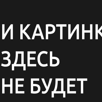 Анастасия Обоенкова, 26 ноября 1985, Челябинск, id30540954