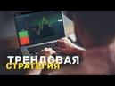 Трендовая стратегия для форекса и Бинарных опционов Medvedev Trend