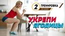 Катя Медушкина - Челлендж 2 - Прокачай ягодицы за 10 минут