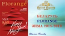 Беларусь Florange Зима 2018 - 2019 Новогодняя Распродажа