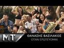 Θανάσης Βασιλάκος Όταν Ερωτεύομαι Thanasis Vasilakos Otan Erotevomai HQ 2019
