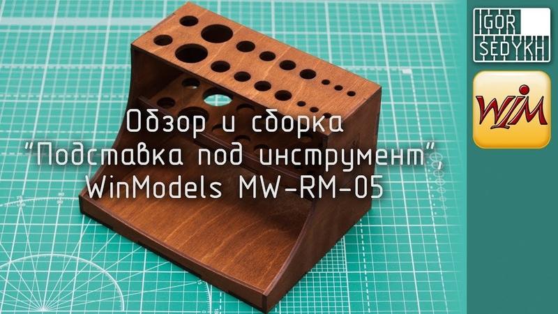 Обзор и сборка подставки под инструмент, WinModels, MW-RM-05