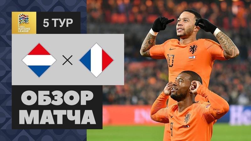 16.11.2018 Нидерланды - Франция - 20. Обзор матча