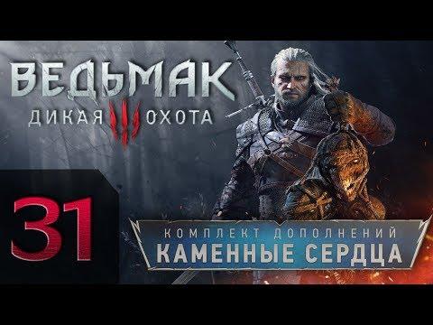 The Witcher 3 Ведьмак 3 Дикая Охота На Смерть Прохождение 31 DLC Каменные сердца