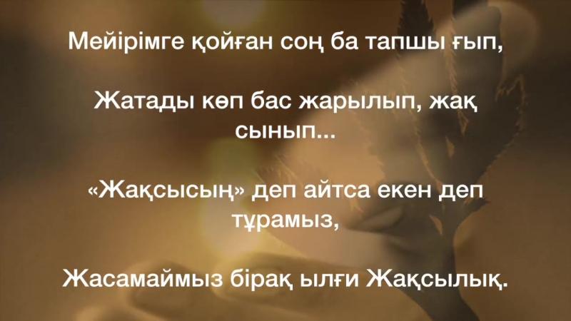 'Алғыс алып жүрейікші, адамдар!' Қуат Адис. Оқыған- Бауыржан Сапаров..mp4
