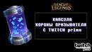 КАПСУЛА короны призывателя League of legends c Twitch prime как отписаться от Twitch prime