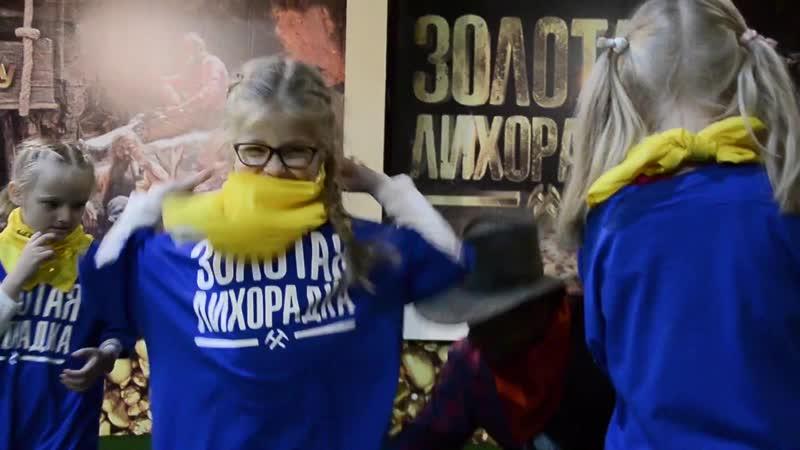 Золотая Лихорадка г. Уфа