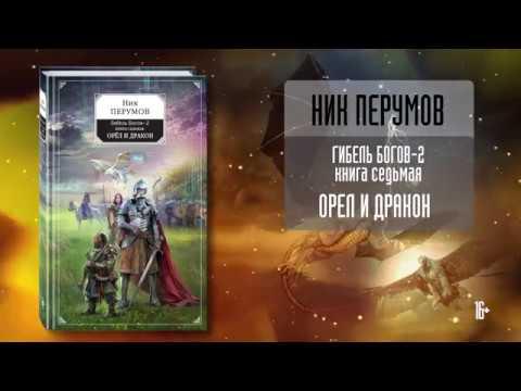 Буктрейлер по книге «Орёл и Дракон» Ника Перумова. Новый роман из фэнтези-цикла «Гибель богов-2»