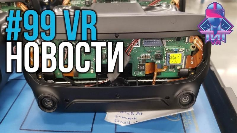 VR за Неделю 99 - Шлем Valve и ВР Компании Получают Инвестиции