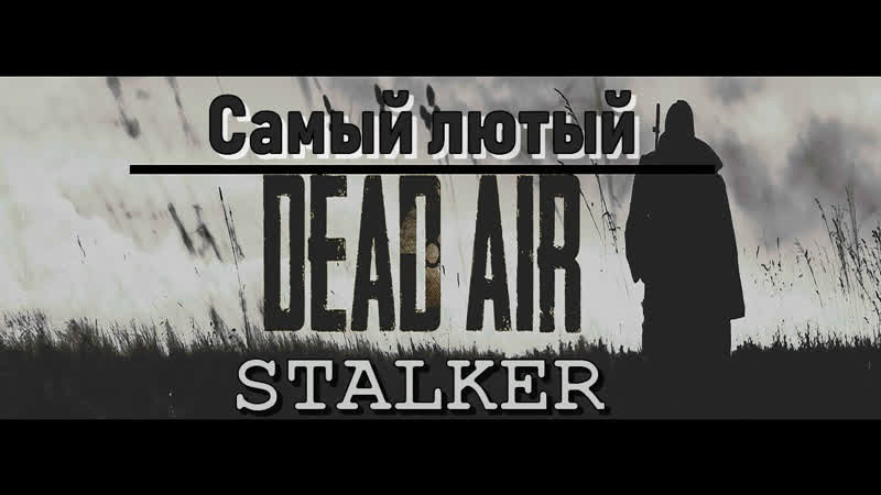 Stalker Dead AIR - Лютейший мод