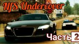 Рвет пердак от Need for Speed Undercover (серия 2)