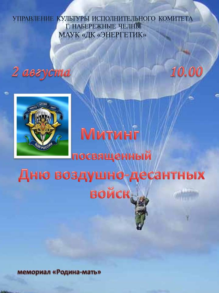 афиша-митинг воздух