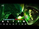 Alien: Isolation на высоком уровне сложности 3