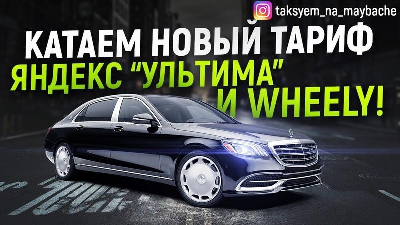 Vip, Luxe такси! Новый тариф Яндекс ,,Ультима Таксуем на майбахе