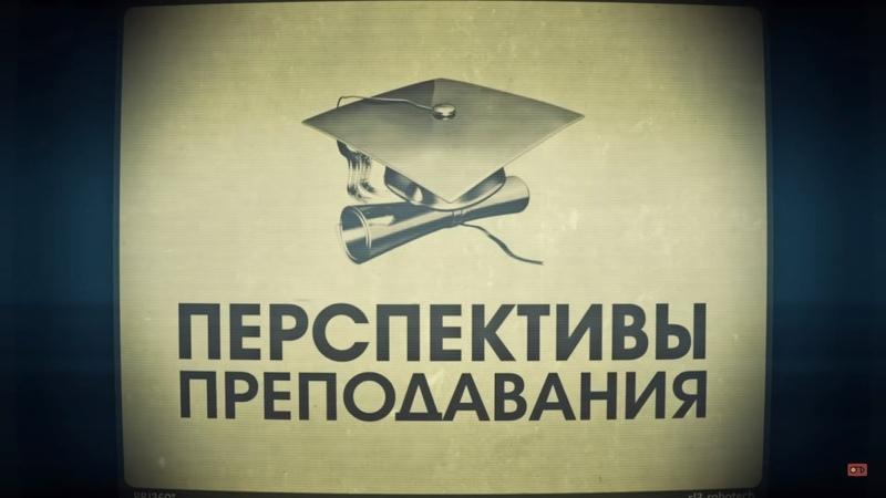 Лекция 1.5 Сотрудничество с вузами   Сергей Филиппов   Лекториум