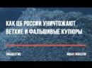 Как ЦБ России уничтожают ветхие и фальшивые купюры