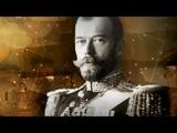 Клим Жуков Николай II и Церковь
