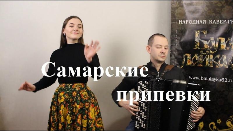 Самарские припевки - БАЛАЛАЙКА-62