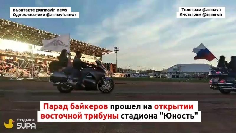 Парад байкеров на открытии трибуны стадиона
