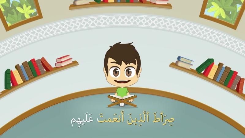 Коран для детей. Сура Аль-Фатиха