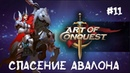 Art of Conquest Спасение Авалона 11