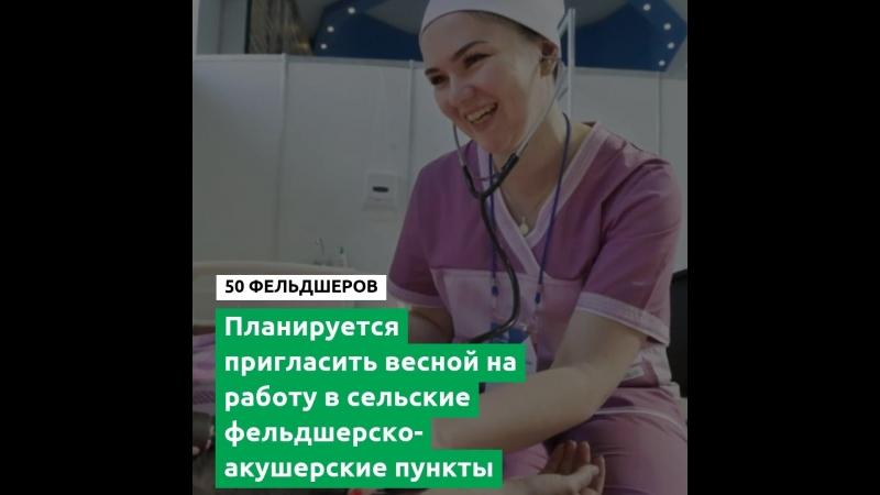 В Омской области будут открыты новые ФАПы