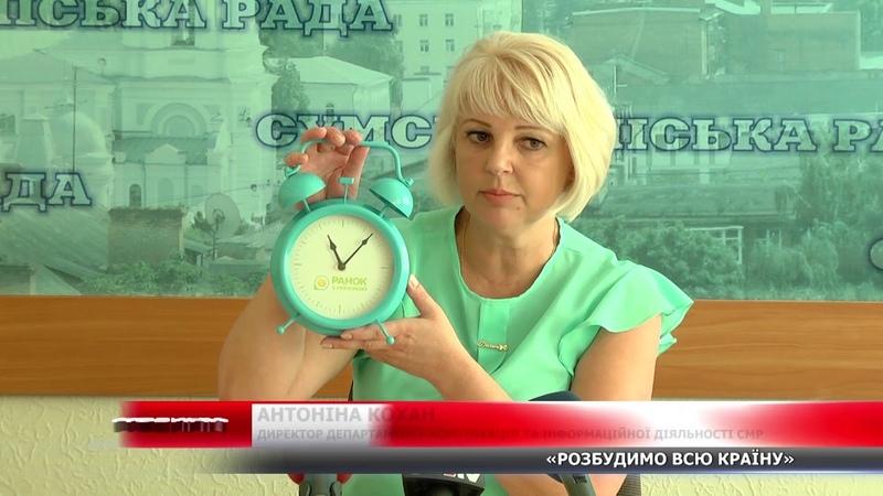 Сумчан запрошують долучитися до «ранкового рекорду»