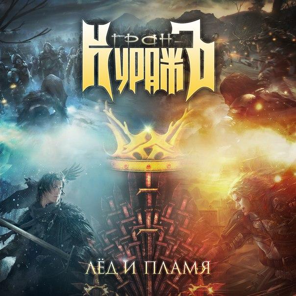 Гран-КуражЪ - Лёд и пламя (2013)