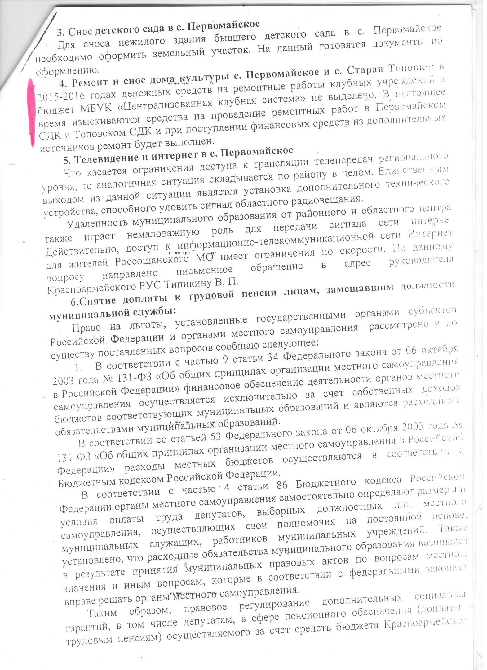 документ стр 2