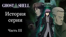 Обзор серии Ghost in the Shell (Призрак в Доспехах). Часть III - SAC: Solid State Society