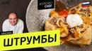 ШТРУМБЫ 140 ORIGINAL (или как заработать на фестивале) - рецепт Ильи Лазерсона