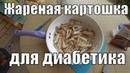 Жареная картошка для диабетика