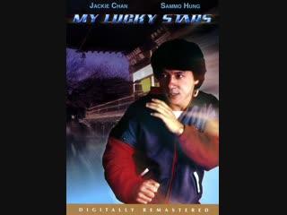 Мои счастливые звезды / 1985 / Full HD